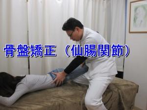 骨盤矯正・仙腸関節