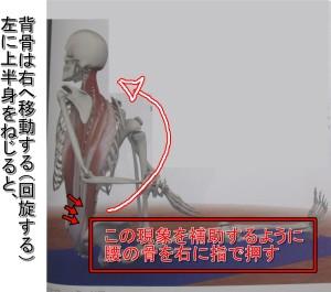 回旋動作で腰痛が出るときは骨の動きを補助してあげる