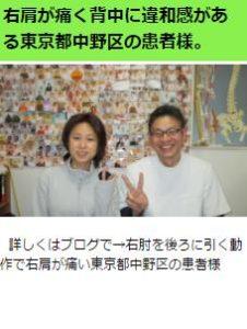 肩コリ東京都中野区
