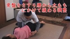 骨盤をさすり腰から太ももにかけて緩める擦り系調整